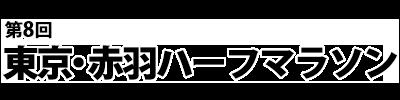第8回東京・赤羽ハーフマラソン