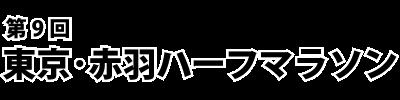 第9回東京・赤羽ハーフマラソン【公式】