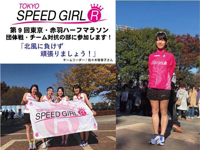 Tokyo Speed Girl R