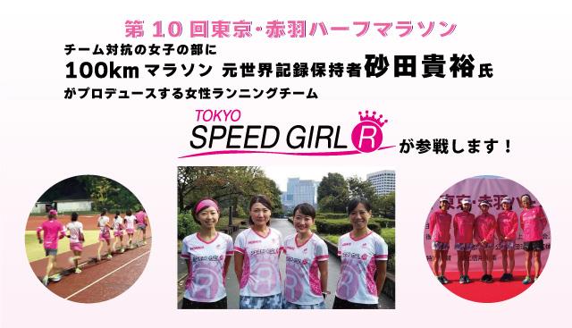 TokyoSpeedGirl R