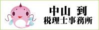 東京 御茶ノ水の税理士事務所 - 中山到税理士事務所