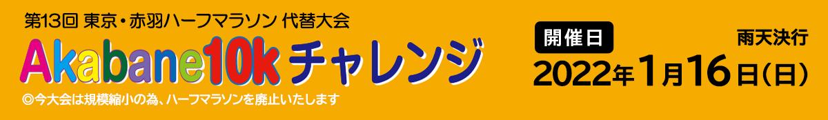 第13回東京・赤羽ハーフマラソン 代替大会 Akabane10Kチャレンジ【公式】